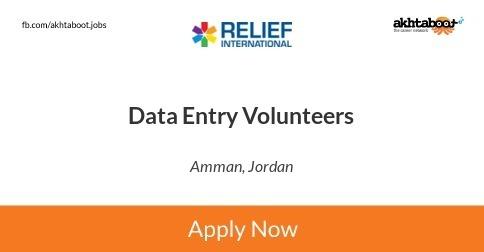وظيفة Data Entry Volunteers في شركة هيئة الاغاثة الدولية في عمان ...